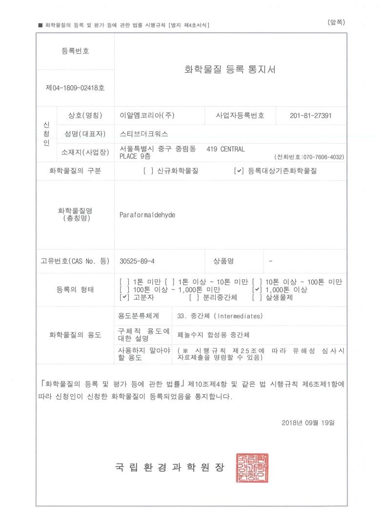 Registration Notification K-Reach